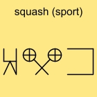 squash (sport)