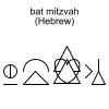 bat mitzvah (Hebrew)