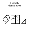 Finnish (language)